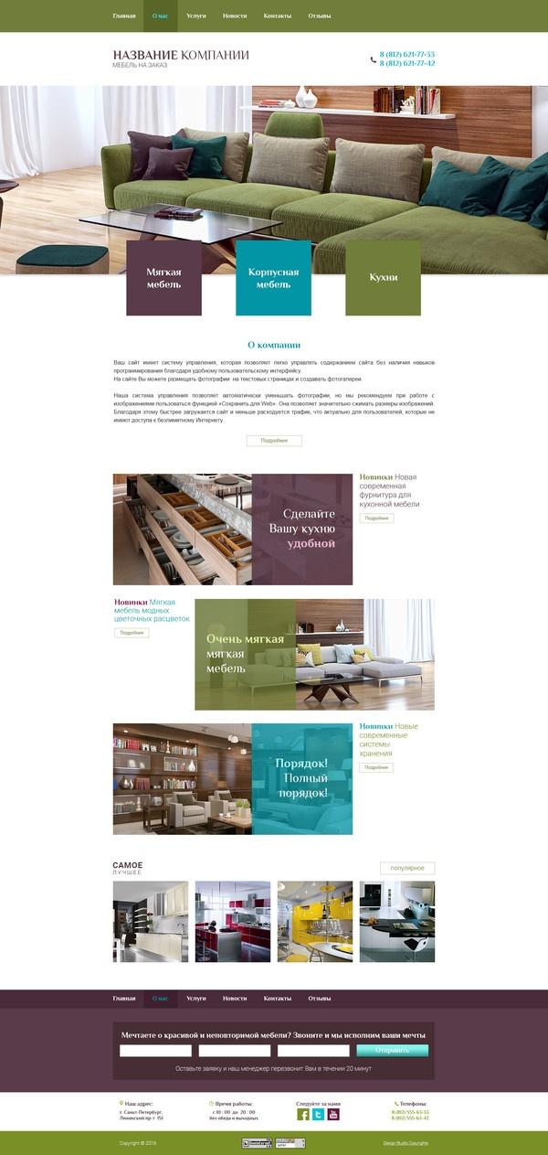 Дизайн сайта a54494 мебель корпусная, изготовление мебели.