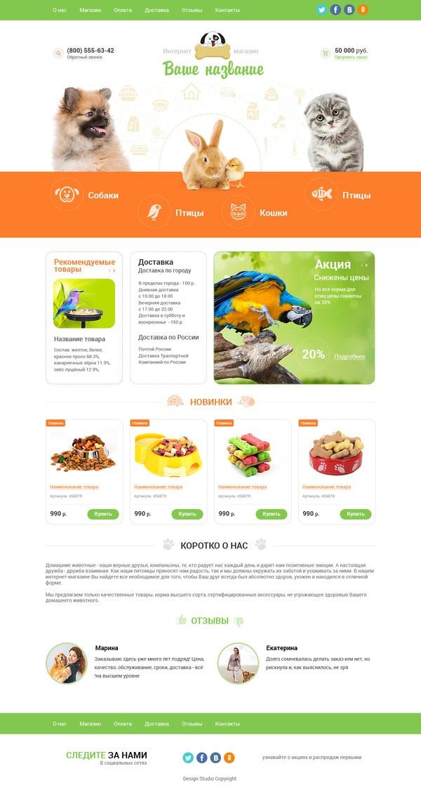 Вайлдберриз Интернет Магазин Каталог Товаров Для Животных