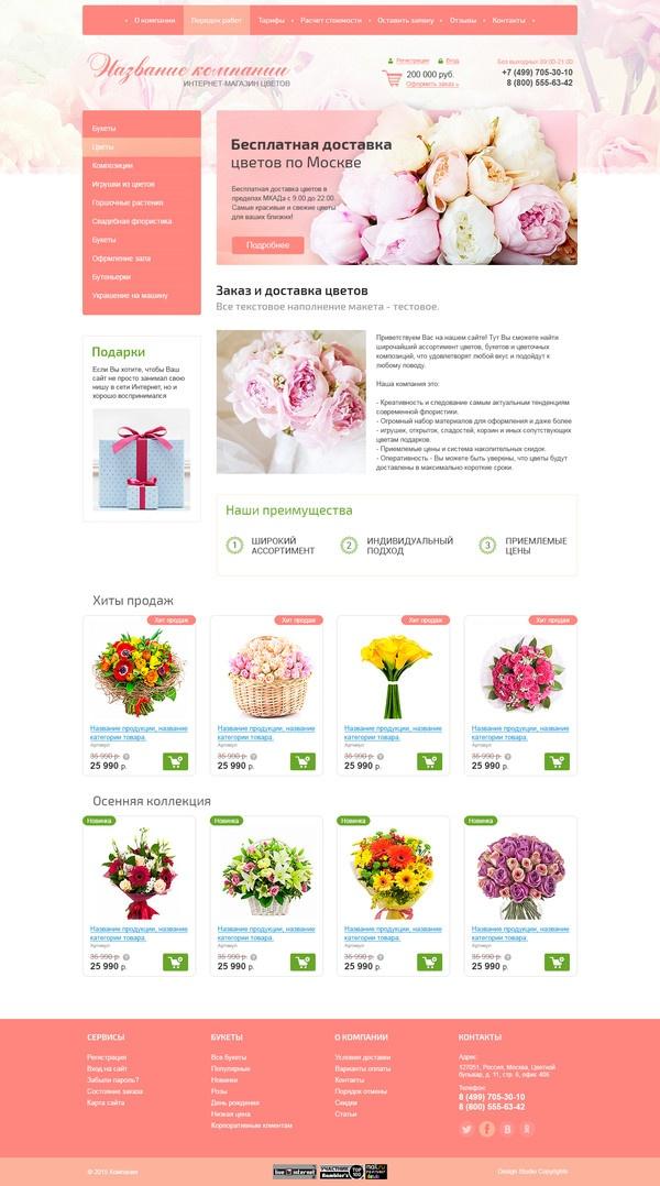 Минеральных, доставка цветов почтой в украине харьков