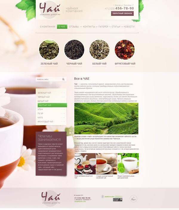 Сайты чайных компаний в россии создание поиска в сайте