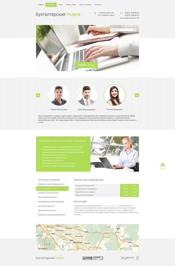 Шаблон бухгалтерские услуги расчетные услуги банка в бухгалтерском учете