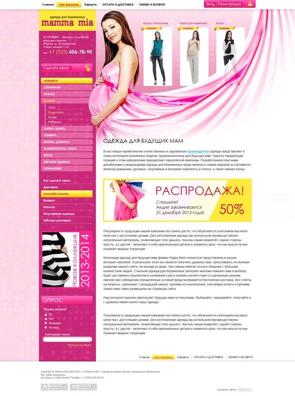 Мир сайт для беременных