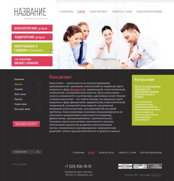 Юридические услуги в Москве Онлайн консультация юристов