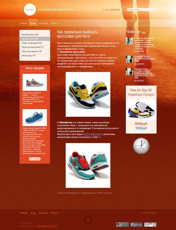 d0e40c97931f Дизайн сайта №A34015 в рубрике спортивная одежда