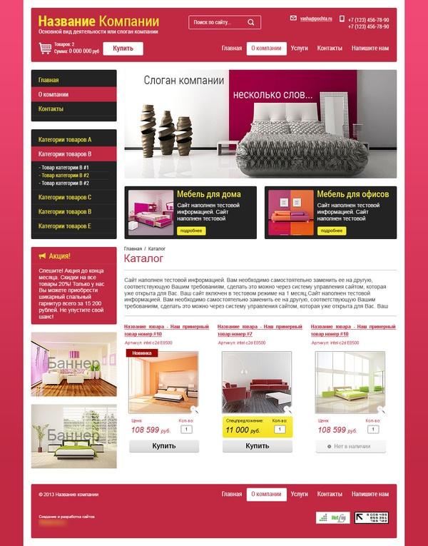 Ооо Мебельный Магазин Сайт