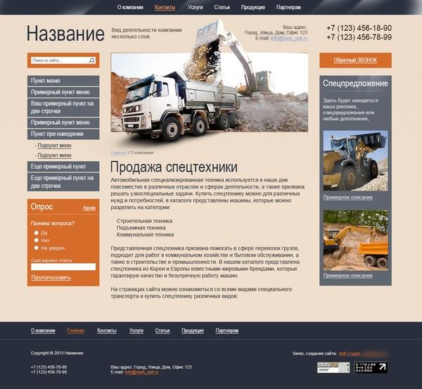 Спецтехника запчасти отзывы форумы еще аренда спецтехники сахалинской области
