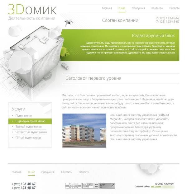 Шаблоны сайта Бесплатные шаблоны сайтов HTML5