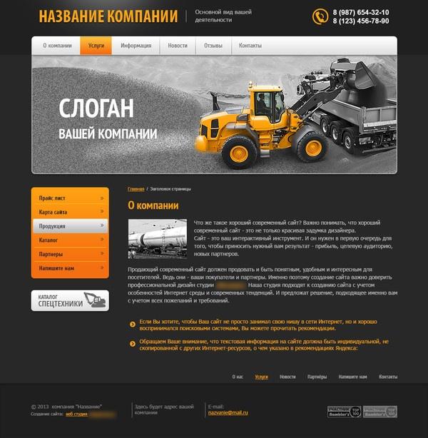 Сайты украины спецтехника новинка строительная техника