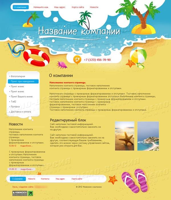 Prestashop шаблон туристическое агентство
